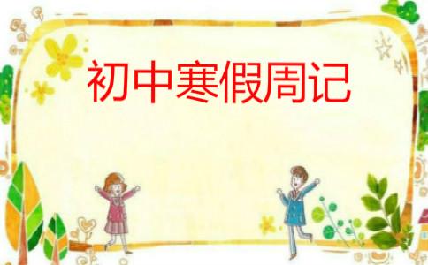 初中寒假周记800字【三篇】