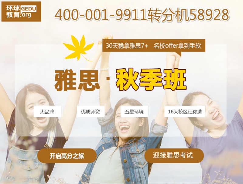 北京哪里有真人外教一对一培训班?【环球雅思】