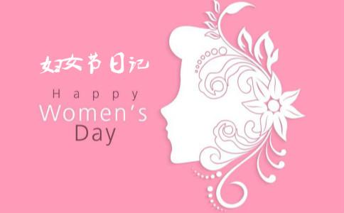 三八妇女节日记100字:送给妈妈一个礼物