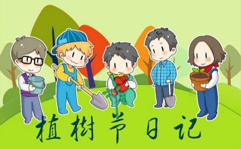 初中生植树节日记:我植树,我快乐