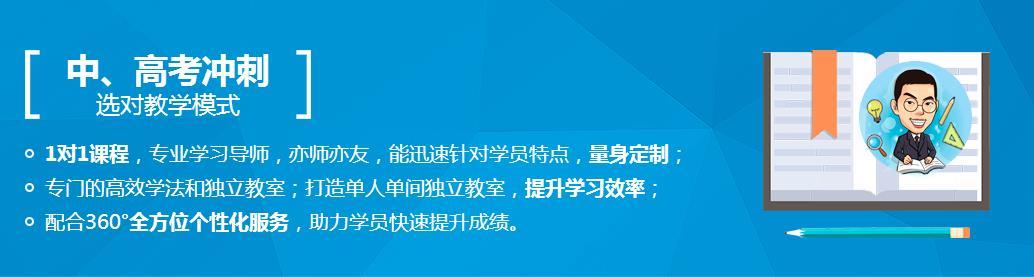 2018年浙江杭州下城区高考寒假1对1冲刺培训班哪家好?【精锐一对一】