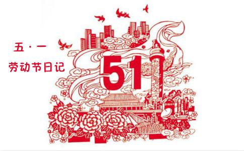 五一劳动节日记300字三篇
