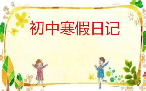 初中寒假日记200字【三篇】