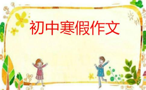 中学生寒假计划作文【三篇】